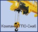 Тали,  лебедки,  крюки и колеса крановые от ГПО-Снаб в Украине.