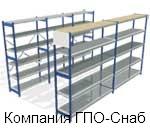 Стеллажи для склада от ГПО-Снаб в Украине.