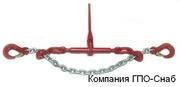 Стяжное устройство для закрепления грузов цепью,  от ГПО-Снаб в Украине
