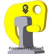 Железнодорожные грузовые захваты от ГПО-Снаб в Украине.