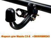 Фаркоп для Mazda CX-9