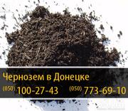 Чернозем в Донецке – (050) 100-27-43