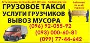 Грузоперевозки бетономешалки,  вышки-туры Донецка. Перевезти.