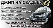 Аренда авто на свадьбу в Донецке
