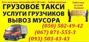 разгрузка контейнеров Донецк. разгрузка вагонов в донецке. грузчики
