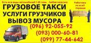 грузоперевозки Секций Еврозабора донецк. Аренда крана Манипулятора