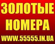 Золотые мобильные номера Украины,  Vip-номера. Лучшие цены