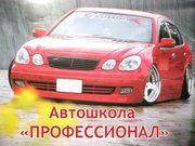 Курсы вождения Донецк,  автошкола