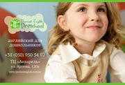 Thomas English Preschool