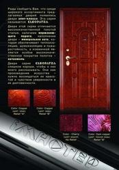 Распродажа входных и межкомнатных дверей в Донецке