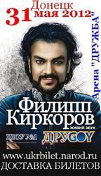 Билеты в Донецке на концерт Филиппа Киркорова. 31.05.2012.