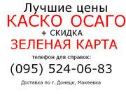 Автострахование в Макеевке