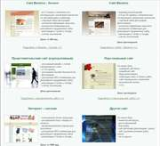 Создание веб-сайтов в Донецке и области