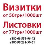 Печать визиток,  листовок,  дешево