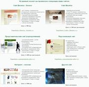 Создание веб - сайтов в Макеевке,  Донецке и области,  на Украине.