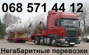Негабаритные перевозки Донецк,  трал Донецк,  грузоперевозки