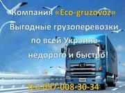 Грузовые перевозки Донецк
