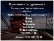 Организация грузоперевозок Донецк