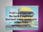 Поиск грузов для перевозчиков Донецк