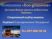 Перевозка грузов Донецк