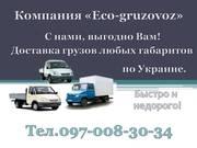 Грузоперевозки Донецк
