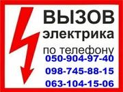 Услуги электрика Донецк.вызвать электрика.электропроводка дома