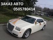 Авто на свадьбу Chrysler 300С