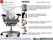 Кресло Мирра Донецк - Герман Миллер