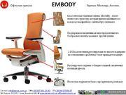 Кресло Эмбоди Донецк - Герман Миллер
