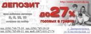 Выгодное вложение денежных средств Днепропетровск.