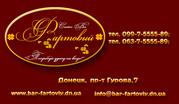 Поминальные обеды в баре в центре Донецка!