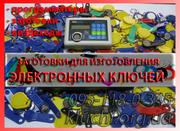 Заготовки для копирования домофонных ключей 2013 донецк