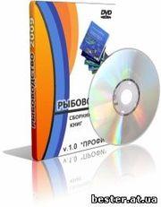 Полное собрание книг по рыбоводству на DVD диске
