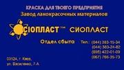 Эмаль Хв-1120 Эмаль*3/Эмаль Эп-574 Эмаль+8/Эмаль Эп-525 Эмаль+/Произво