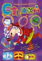 Пізнавально-розважальний дитячий журнал «Стежка».