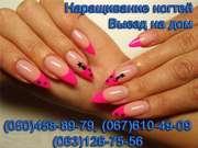 Наращивание ногтей Донецк гелем на дому.