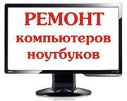 Ремонт ноутбуков в Донецке