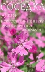Искусственные цветы и деревья. Все для интерьера.