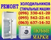 Ремонт холодильника Горловка. Вызов мастера для ремонта холодильников