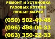 Ремонт газового котла Донецк. Мастер по ремонту газового котла