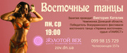 Восточные танцы в центре Донецка: качественно и с удовольствием
