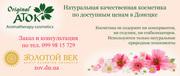 Качественная и натуральная косметика ATOK в Донецке