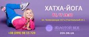 Хатха йога в центре Донецка для здоровья души и тела