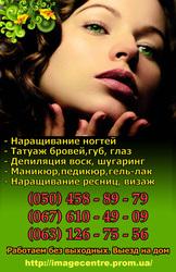Татуаж бровей,  глаз (стрелка) в Краматорске.