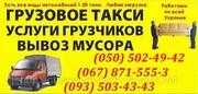 Вывоз строительного мусора Донецк. Вывоз мусор в Донецке. Газель,  ЗИЛ