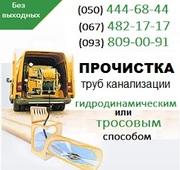 Прочистка канализации Донецк. Чистка труб,  прочистка канализации