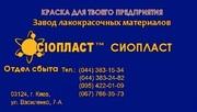 Эмаль  КО-168,  КО-169,  КО-174,  ХВ-161 от изготовителя ЛКМ ТМ Сиопласт