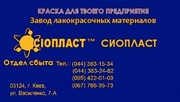 Эмаль ХС-558 (эмаль ХС-558) краска ХС-558 от изготовителя ЛКМ Сиопласт