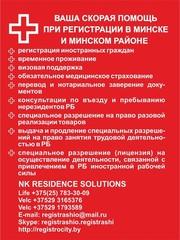 Регистрация иностранных граждан РБ