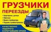 Грузчики в Донецке